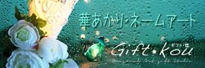 オリジナルアートギフトのお店|華あかり/ネームアート/クリスタルグッズ|