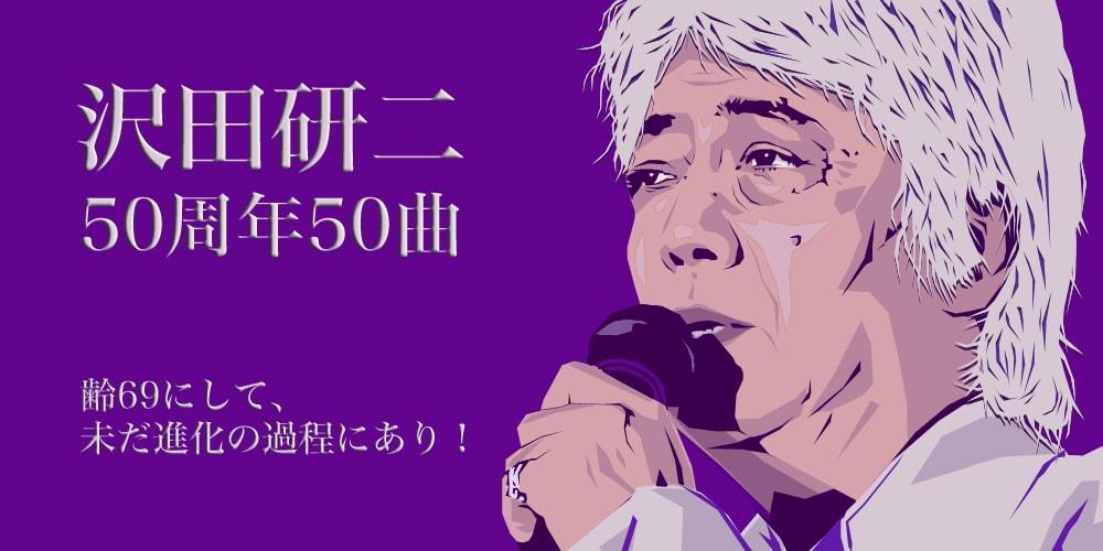 沢田研二6