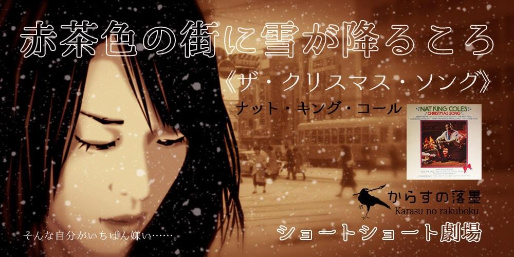 赤茶色の街に雪が降るころ