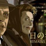 《カズオ・イシグロ》ノーベル文学賞受賞を期に、遠い昔に観た映画《日の名残り》の感動を思い出す。