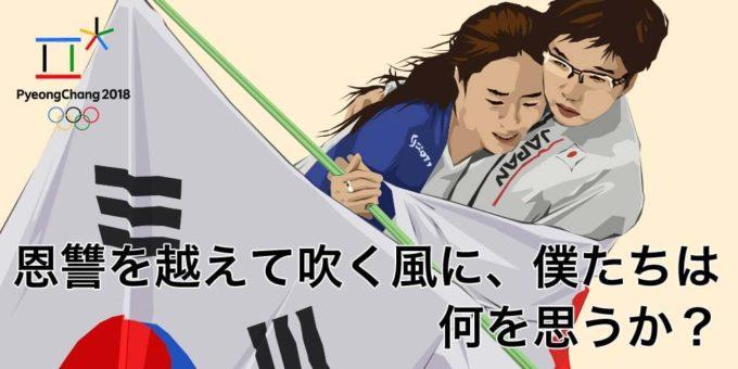 《平昌オリンピック》スピードスケート 女子500m 極限を越えた魂の競い合いに、日韓関係における一条の光を見た。