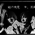 日本ロック界のあだ花《PYG》 その圧倒的なロック魂! GS残党の実力を今こそ思い知れ!!