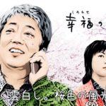 映画《幸福のスイッチ》に見る、役者・沢田研二の更なる可能性。