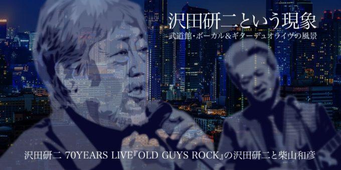《沢田研二という現象》 武道館・ボーカル&エレクトリックギターデュオ。全編二人ボッチのライヴツアーを考える。