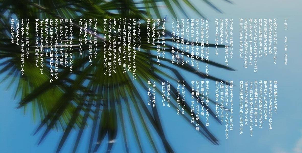シュロの木2