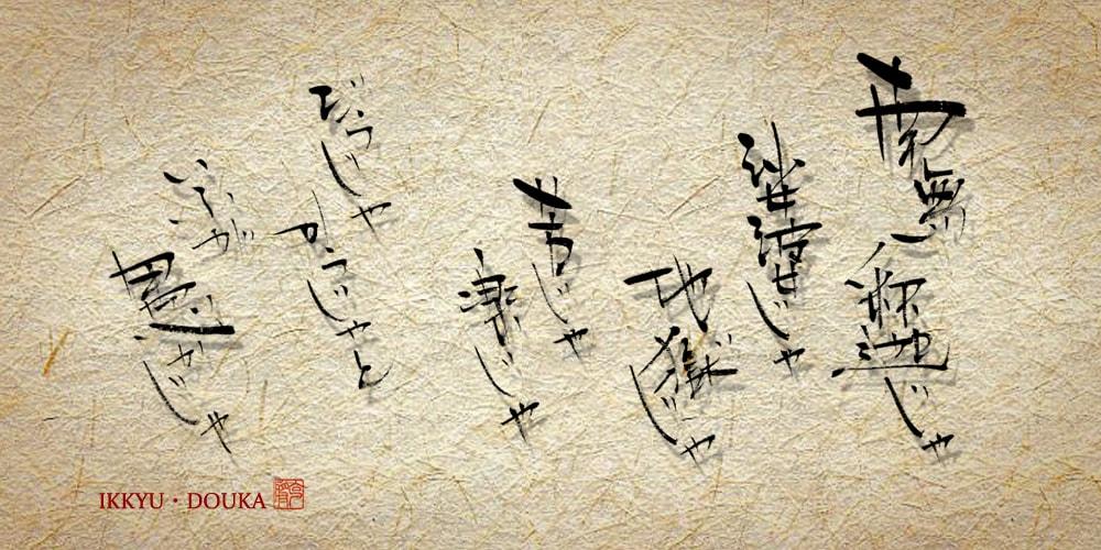 一休禅師・歌5