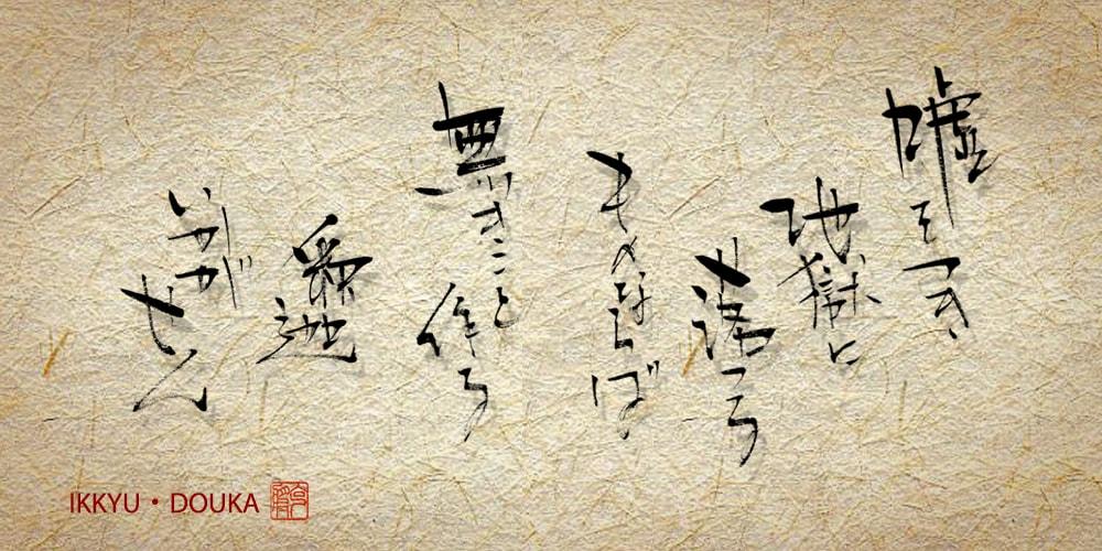 一休禅師・歌6-