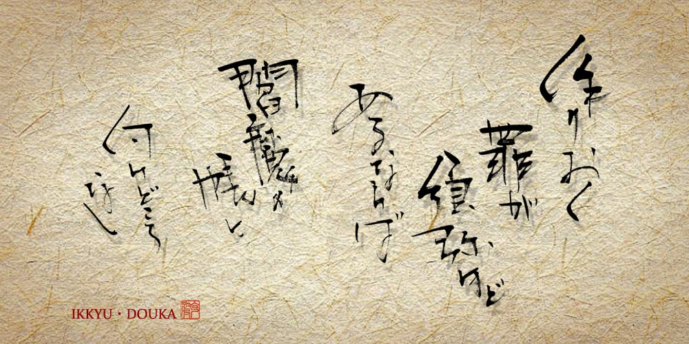 一休禅師・歌7