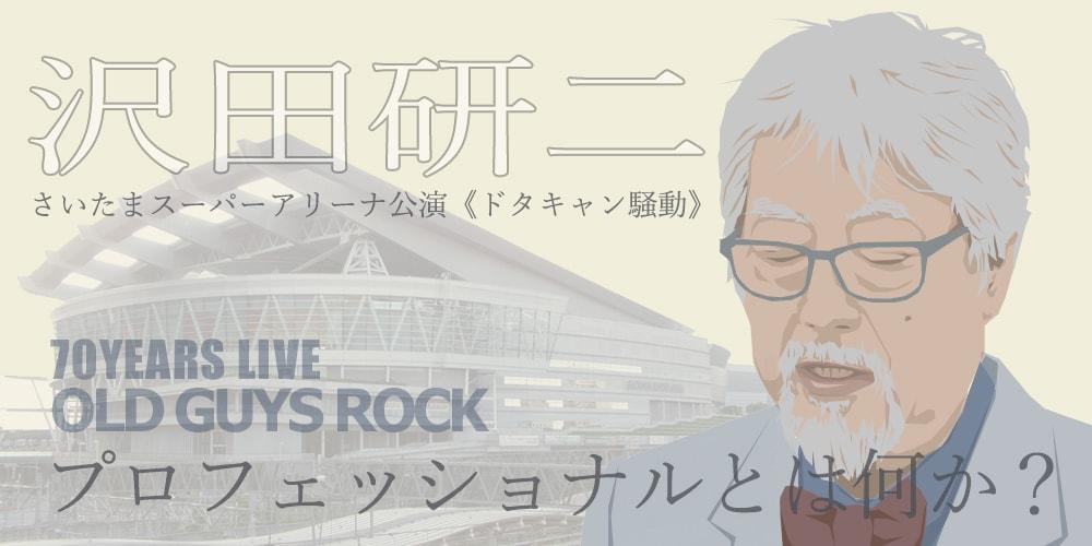 サンダース沢田