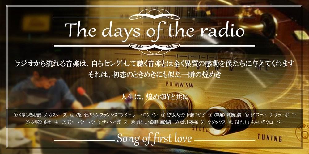 ラジオデイ1