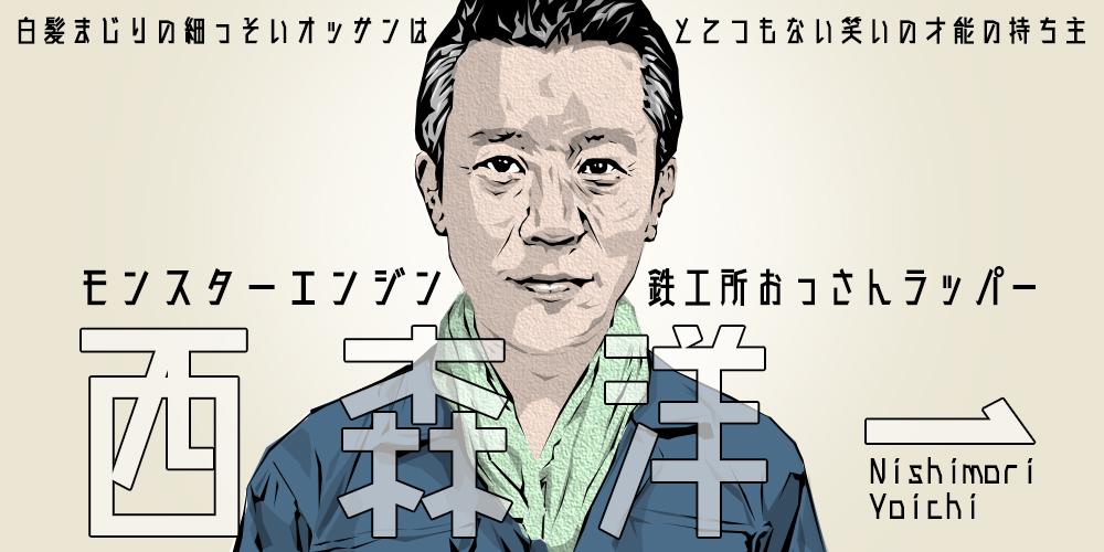モンスターエンジン・西森