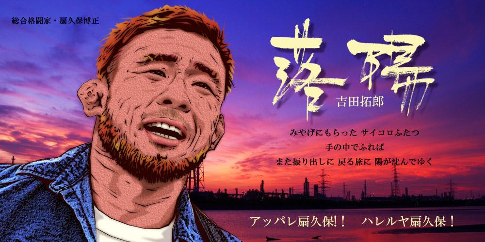 吉田拓郎・落葉